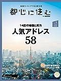 都心に住む by SUUMO (バイ スーモ) 2017年 8月号