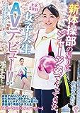 新体操部の帰りにジャージ姿でやってきた上京2年目女子大生AVデビュー! !  新海みおな キャンディ [DVD]