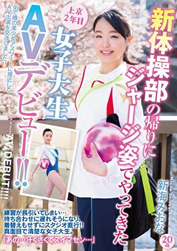 新体操部の帰りにジャージ姿でやってきた上京2年・・・