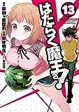 はたらく魔王さま!(13) (電撃コミックス)