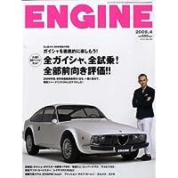 ENGINE (エンジン) 2009年 04月号 [雑誌]