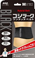 山田式 ブラック コシラーク ワンタッチベルト 腰用 Mサイズ (ウエスト65~85cm) 黒