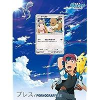 ブレス(期間生産限定アニメ盤)(DVD付)