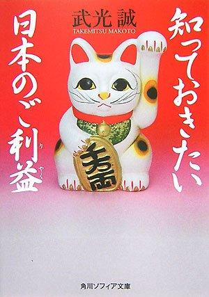 知っておきたい日本のご利益 (角川ソフィア文庫)の詳細を見る