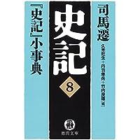 史記(8)『史記』小事典 (徳間文庫)