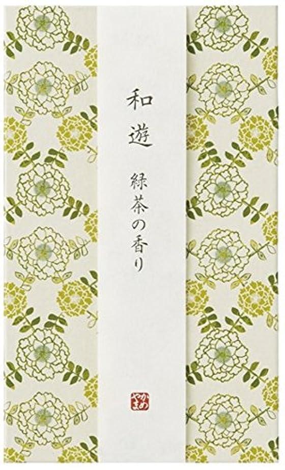事前に一握り費用和遊 緑茶の香り 平箱 約130g お線香