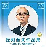 決定盤 丘灯至夫作品集~高校三年生 高原列車は行く~