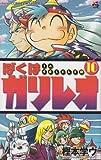 ぼくはガリレオ 10 (てんとう虫コロコロコミックス)