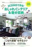 3COINSで作る!おしゃれインテリア&魅せ収納 (Gakken Mook) 画像