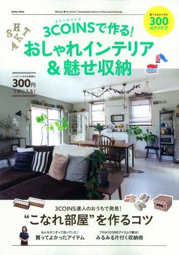 RoomClip商品情報 - 3COINSで作る!おしゃれインテリア&魅せ収納 (Gakken Mook)