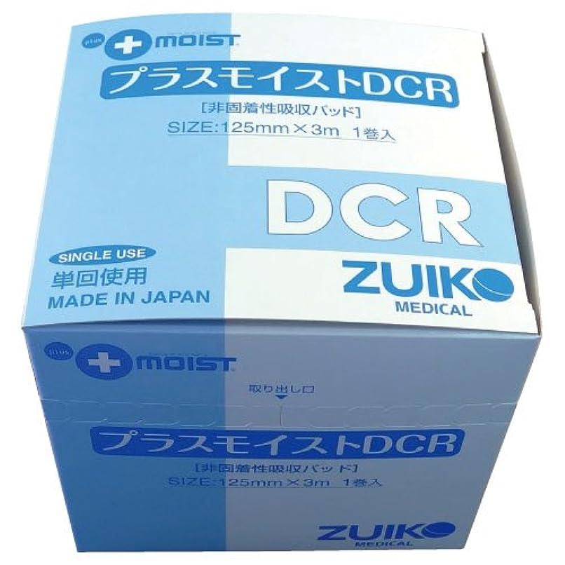 離す革命的合併症瑞光メディカル プラスモイストDCR DARR(125X3000MM)1ロール