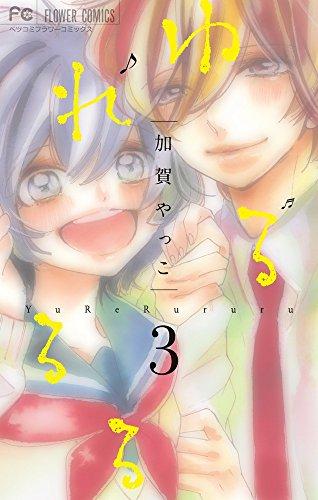 ゆれるるる 3 (フラワーコミックス)