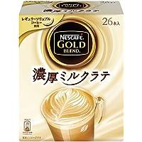 ネスカフェ ゴールドブレンド 濃厚ミルクラテ 26P×3箱