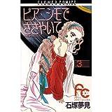 ピアニシモでささやいて (3) (フラワーコミックス)