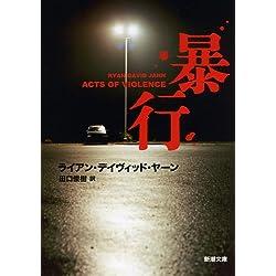暴行 (新潮文庫)