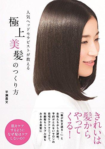 人気ヘッドセラピストが教える 極上美髪のつくり方 (ワニプラ...