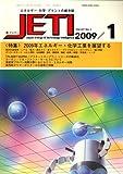 JETI (ジェティ) 2009年 01月号 [雑誌]