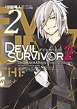 DEVIL SURVIVOR2 the ANIMATION 2巻 (デジタル版Gファンタジーコミックス)