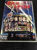 若大将トラックス 2  DVD