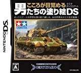 Kokoro ga Mezameru Otoko Tachi no Nurie DS: Tamiya Box Art [Japan Import] by ERTAIN [並行輸入品] 画像