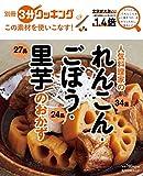 別冊3分クッキング この素材を使いこなす! 人気料理家のれんこん・ごぼう・里芋のおかず (角川SSCムック)