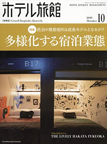 月刊ホテル旅館 2019年 10 月号 [雑誌]