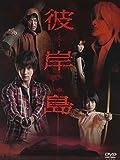 ドラマ「彼岸島」DVD-BOX(初回生産限定版)