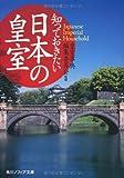 知っておきたい日本の皇室 (角川ソフィア文庫) 画像