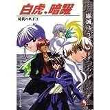 白虎、暗躍―時代の巫子〈3〉 (角川スニーカー文庫)