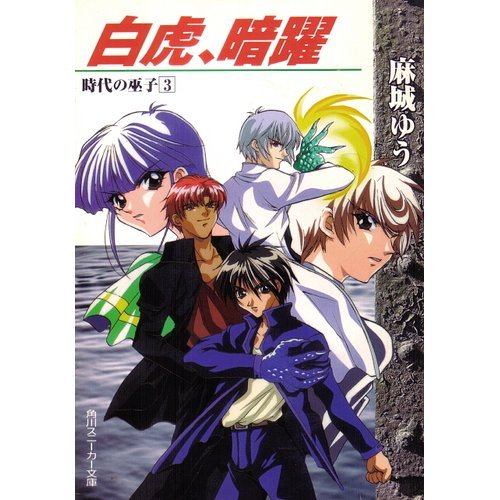白虎、暗躍―時代の巫子〈3〉 (角川スニーカー文庫)の詳細を見る