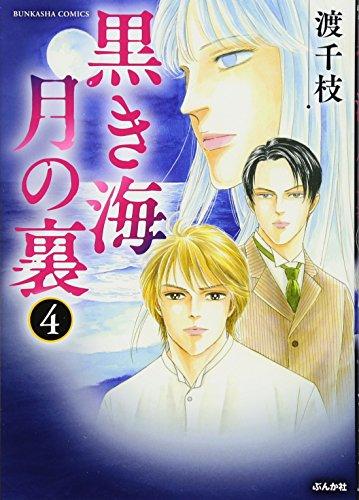 黒き海 月の裏(4) (ぶんか社コミックス)の詳細を見る