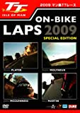 マン島TT 2009 ON-BIKE LAPS SPECIAL EDITION [DVD]