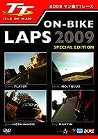マン島TT 2009 ON-BIKE LAPS SPECIAL EDITION [DVD]