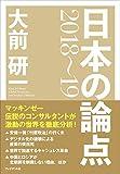 大前研一 日本の論点2018?19