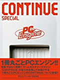 CONTINUE SPECIAL PCエンジン