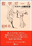 数学ガール/フェルマーの最終定理 (数学ガールシリーズ 2)