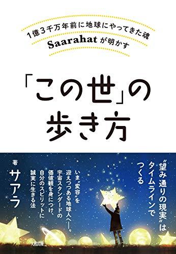 1億3千万年前に地球にやってきた魂 Saarahatが明かす  「この世」の歩き方