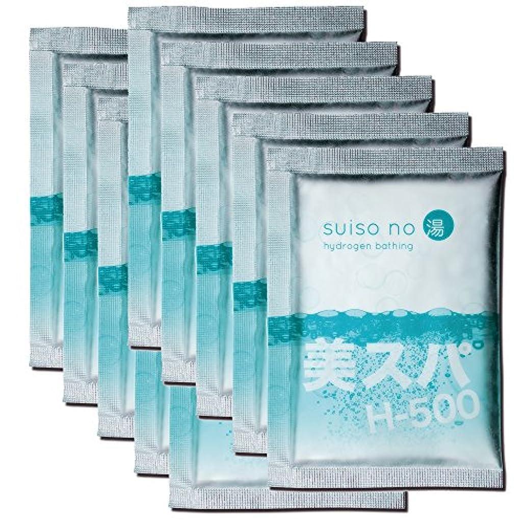 出身地発表する誓う水素の湯 美スパH-500 10袋セット