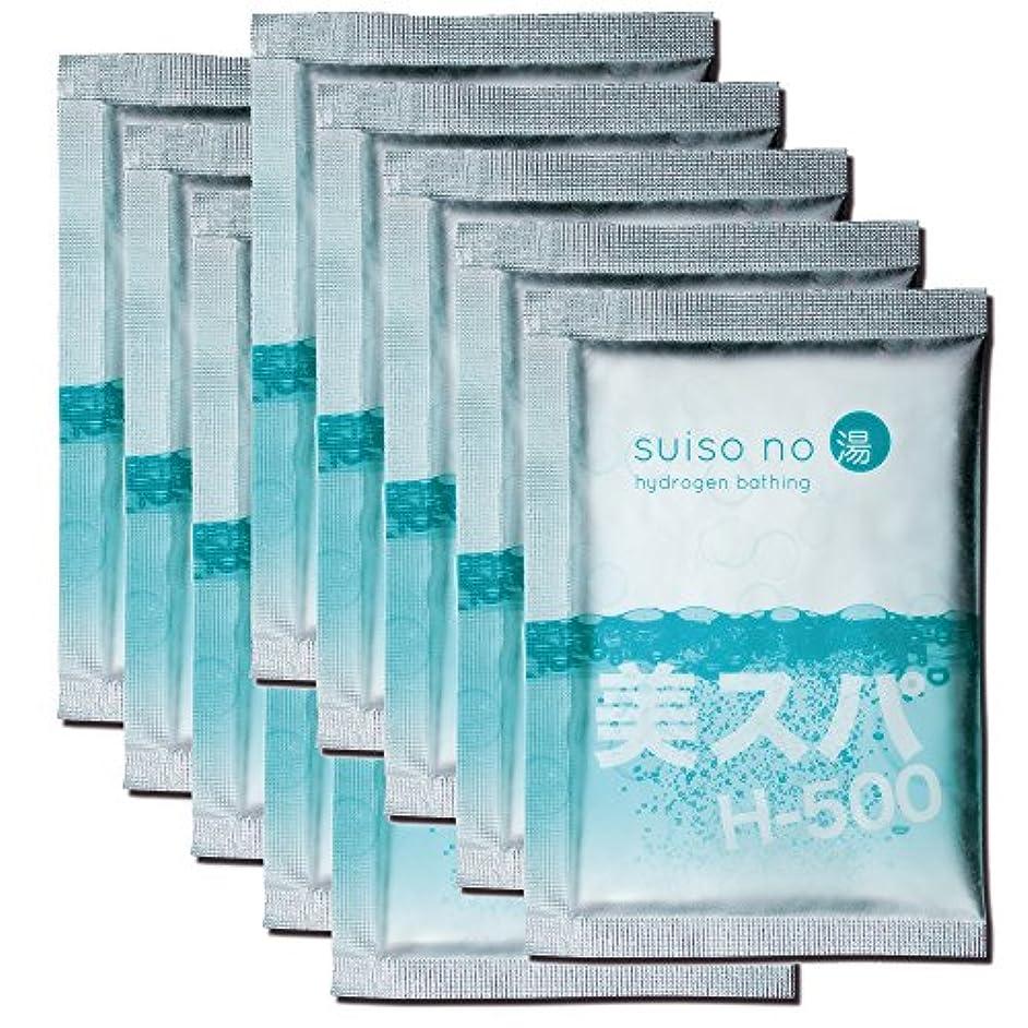 ミリメーターペダル必要ない水素の湯 美スパH-500 10袋セット