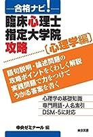 合格ナビ!  臨床心理士指定大学院攻略 〔心理学編〕