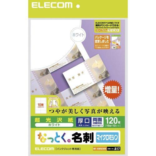 エレコム 名刺/光沢紙/厚口/120枚/白MT-KMN2WN1セット 3個