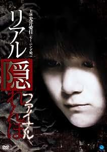 リアルかくれんぼ ファイナル [DVD]