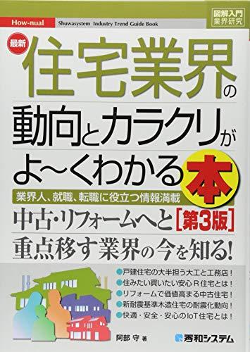 図解入門業界研究 最新住宅業界の動向とカラクリがよ~くわかる本[第3版] (How-nual図解入門業界研究)
