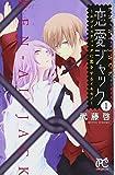 恋愛ジャック 1―エゴイスティックに恋をするイキモノ (プリンセス・コミックス・プチ・プリ)