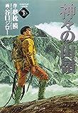 神々の山嶺 1 (集英社文庫―コミック版) 画像