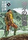 神々の山嶺文庫版 全5巻 (夢枕獏、谷口ジロー)