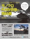 モノクロRAW現像の教科書