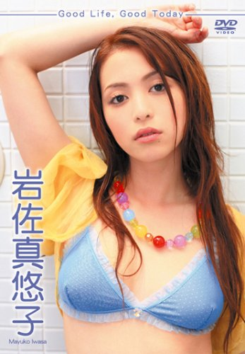 岩佐真悠子 Good Life、Good Today [DVD]