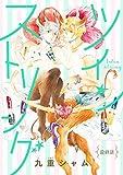 ツインストリング 分冊版 : 5 (コミックマージナル)