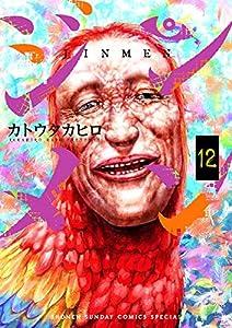 ジンメン(12) (サンデーうぇぶりコミックス)